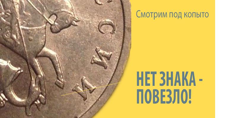 Cамые дорогие копейки современной России