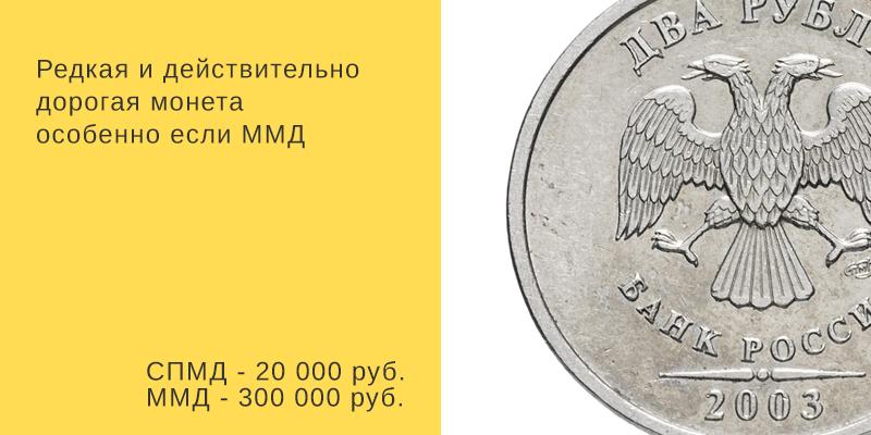 Какие 2 рублевые монеты России самые ценные
