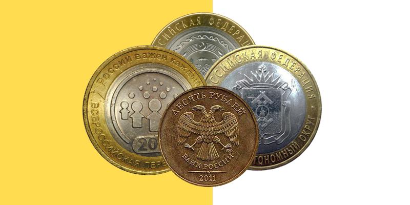 Какие 10 рублевые монеты ценятся и сколько стоят