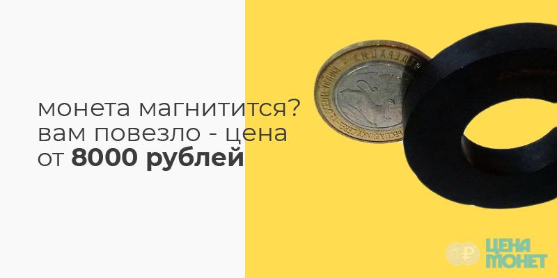 Самые дорогие 10 рублевые монеты России
