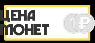 Самые редкие и ценные монеты России и СССР