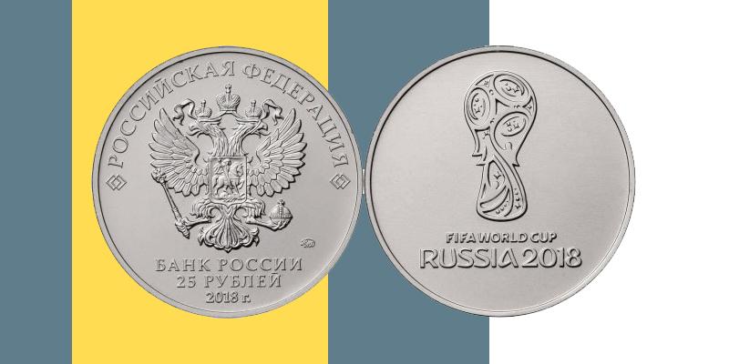 Редкие 25 рублевые монеты России. Какова их реальная цена?