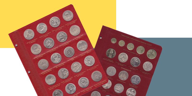 Сколько сейчас стоят юбилейные монеты СССР