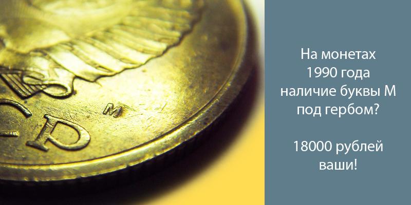 Самые дорогие монеты СССР 1980-1991 годов