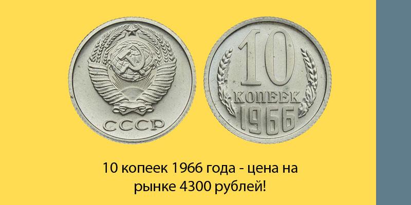Самые редкие монеты СССР 1961-1969 годов