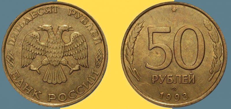 фото 50 рублей России