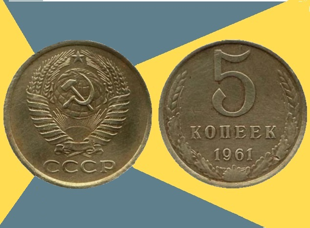 Стоимость 5 копеек 1961 года