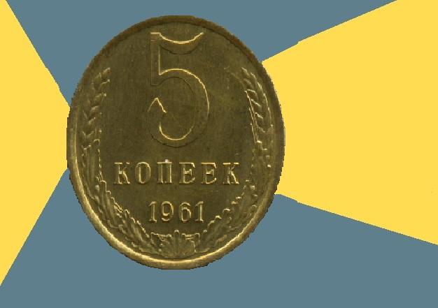 Цена 5 копеек 1961
