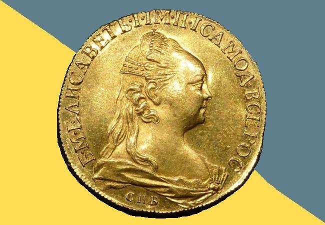 фото 10 рублей 1757 года