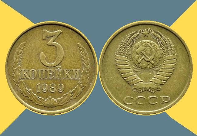 3 копейки СССР