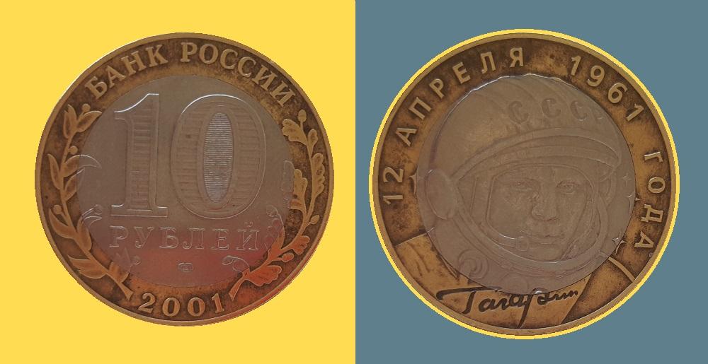 10 рублей 2001 года - 40 лет полета в космос