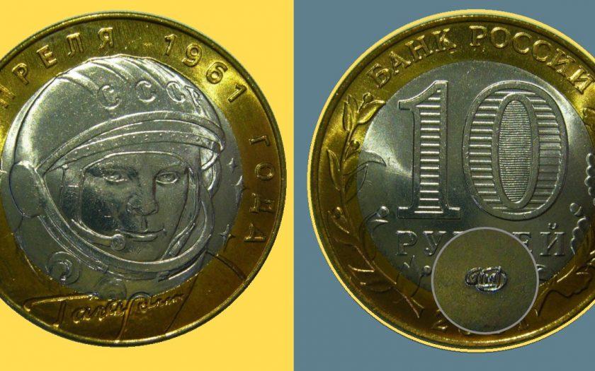 10 рублей 2001 года 40 лет полета в космос Ю.А.Гагарин