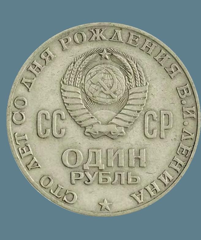 1 рубль Ленин аверс