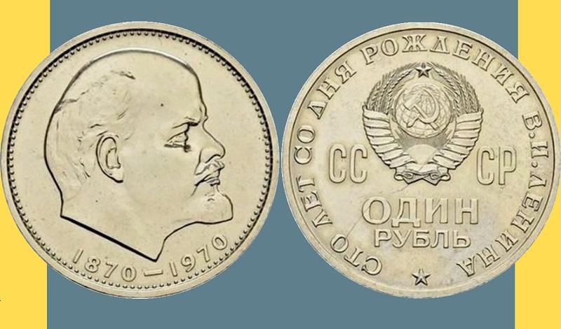 1 рубль Ленин пробная версия