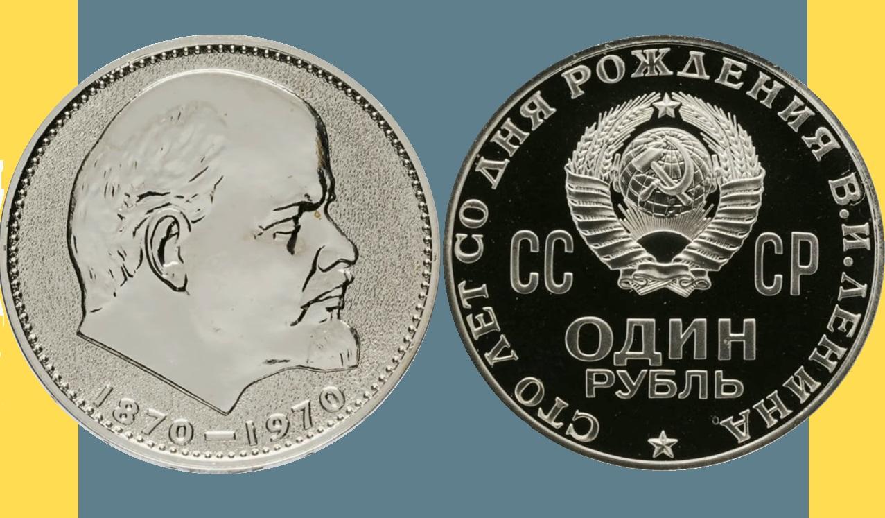 1 рубль 1970 Ленин качество пруф
