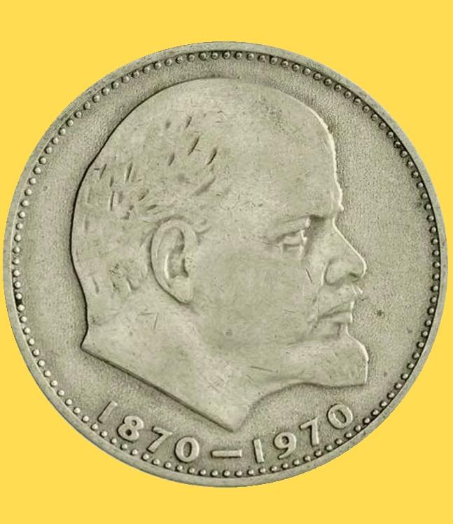 1 рубль Ленин реверс