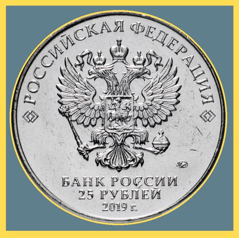 25 рублей аверс монеты