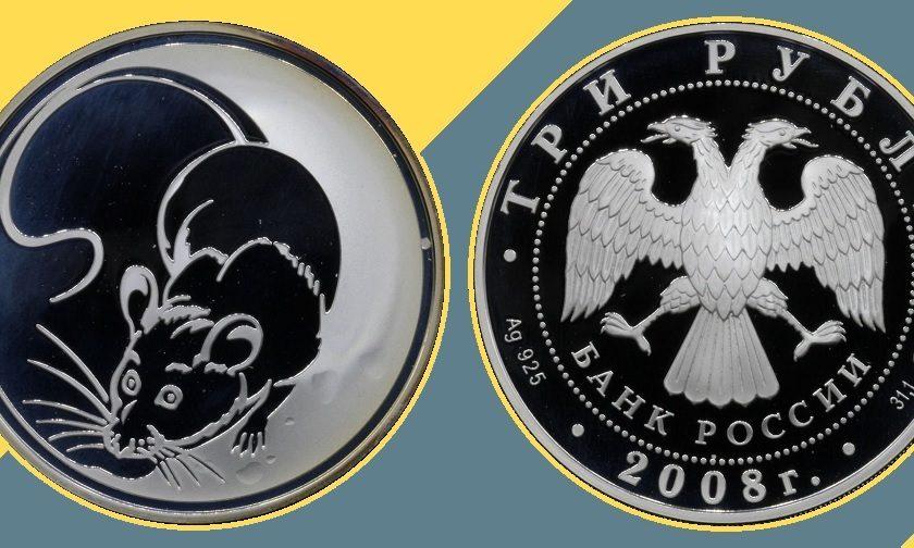 3 рубля 2008 год Год Крысы