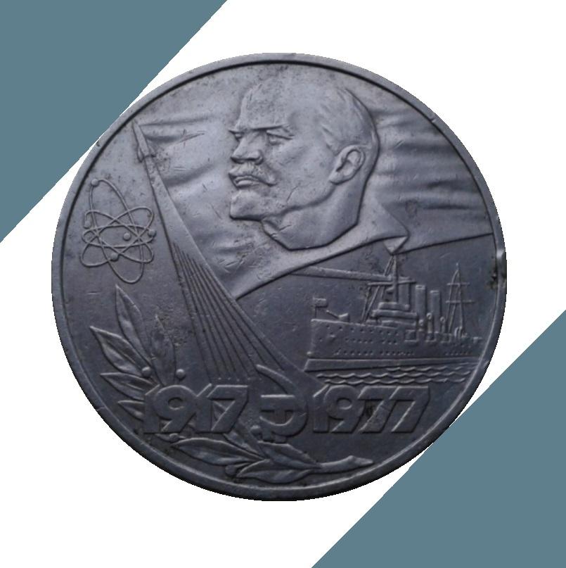 1 рубль 1977 реверс