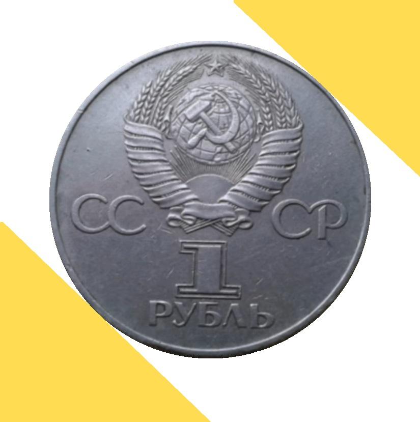 1 рубль 1977 аверс