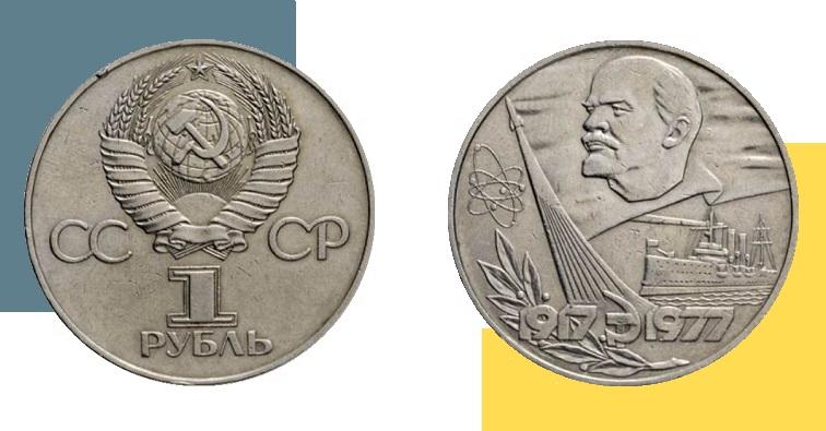 1 рубль 60 лет СССР