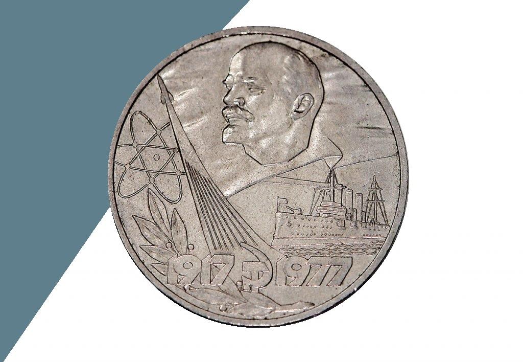 1 рубль 1977, 60 лет Октября, самый дорогой юбилейный рубль СССР