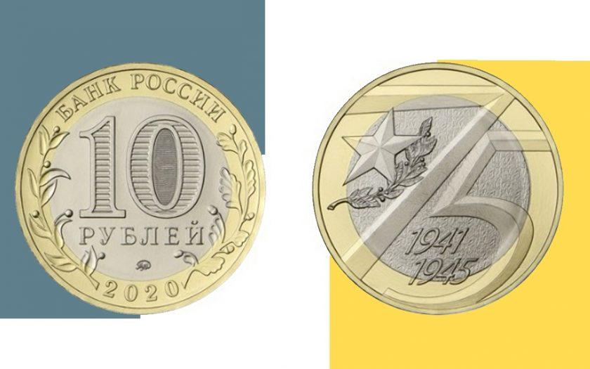 10 рублей 2020 75 лет Победы