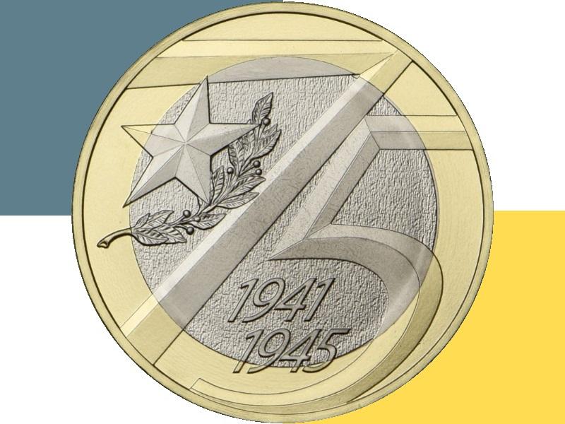 10 рублей реверс