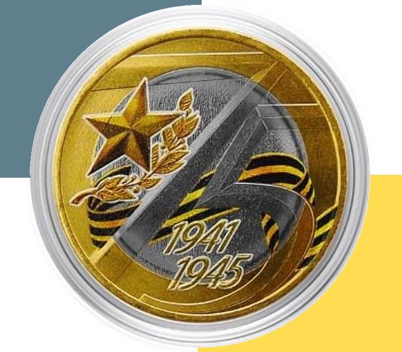 10 рублей 2020, стоимость монеты 75 лет победы, подробное описание
