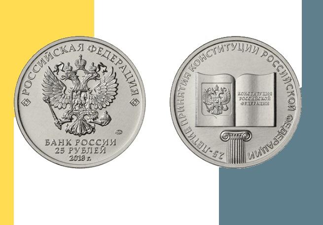 20 рублей 2018