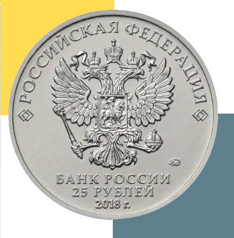 25 рублей армийские игры аверс