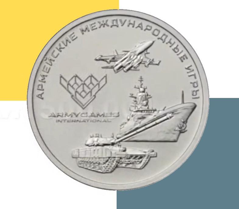 25 рублей армийские игры реверс