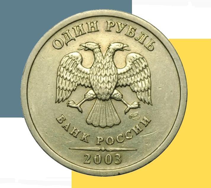 1 рубль 2003 года аверс