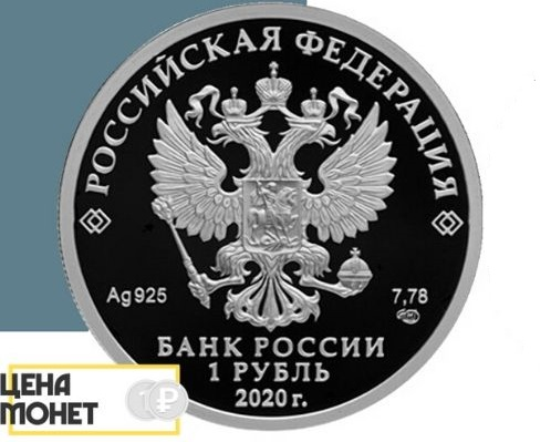 1 рубль Московский метрополитен аверс