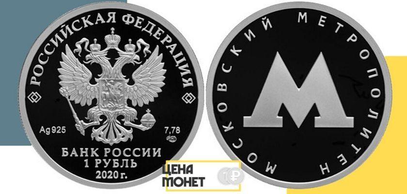 1 рубль Московский метрополитен