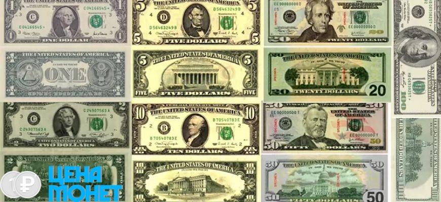 Американские президенты на купюрах