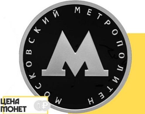 1 рубль Московский метрополитен реверс