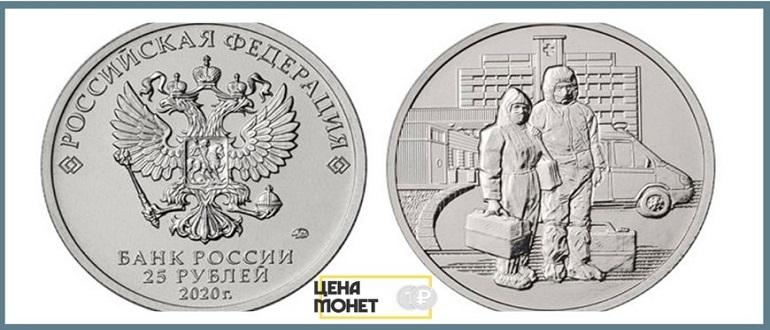 25 рублей 2020 межработники в борьбе с Ковид