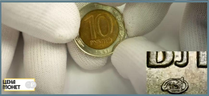 10 рублей ЛМД