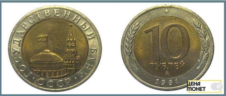 10 рублей 1991 года ГКЧП