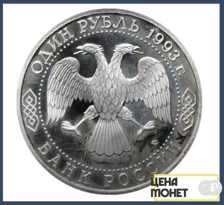 1 рубль 1993 Вернадский , аверс