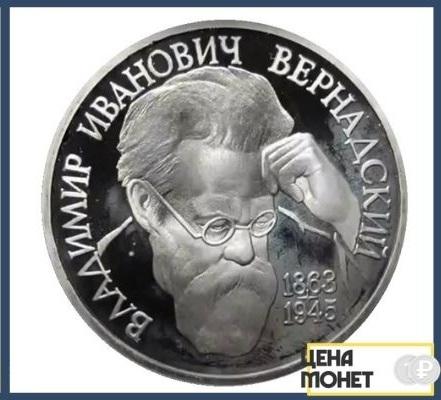 1 рубль 1993 Вернадский, реверс