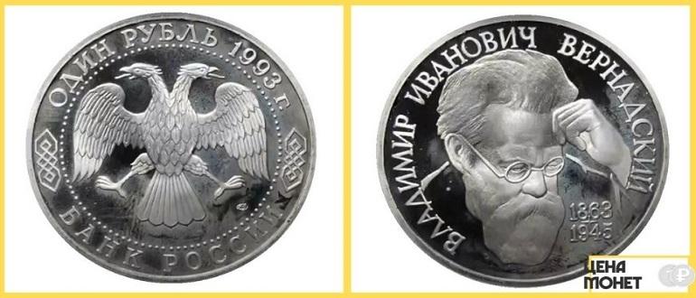 1 рубль 1993 Вернадский
