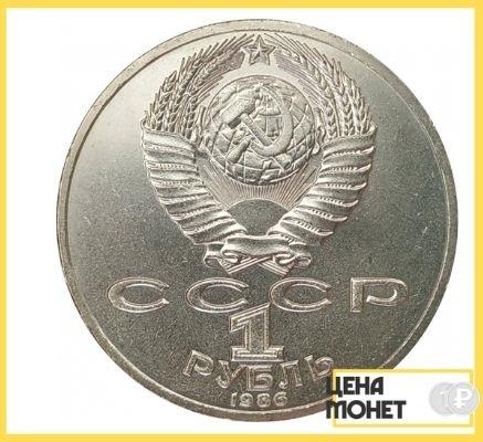 1 рубль Ломоносов аверс