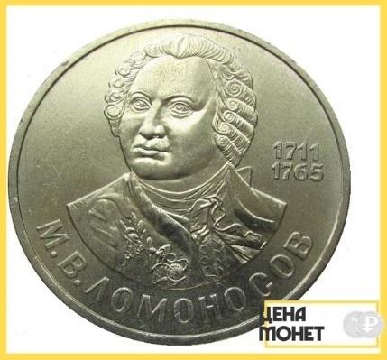 1 рубль Ломоносов реверс