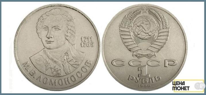 Ломоносов 1 рубль 1986 год
