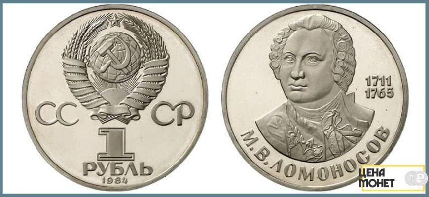 1 рубль Ломоносов новодел