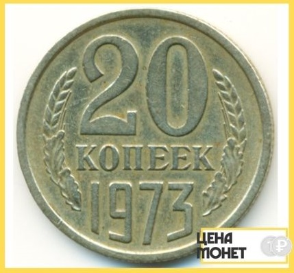 Реверс 20 копеек 1973 года