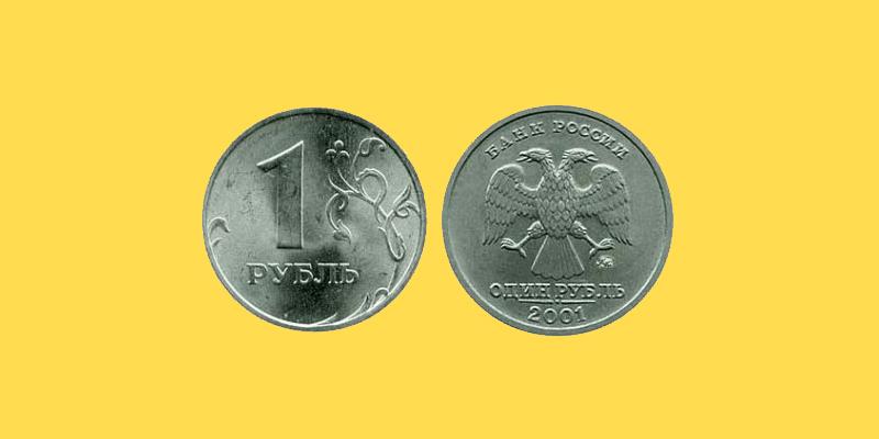 Самые дорогие 1 рублевые монеты купить монету 10 гривен иван богун
